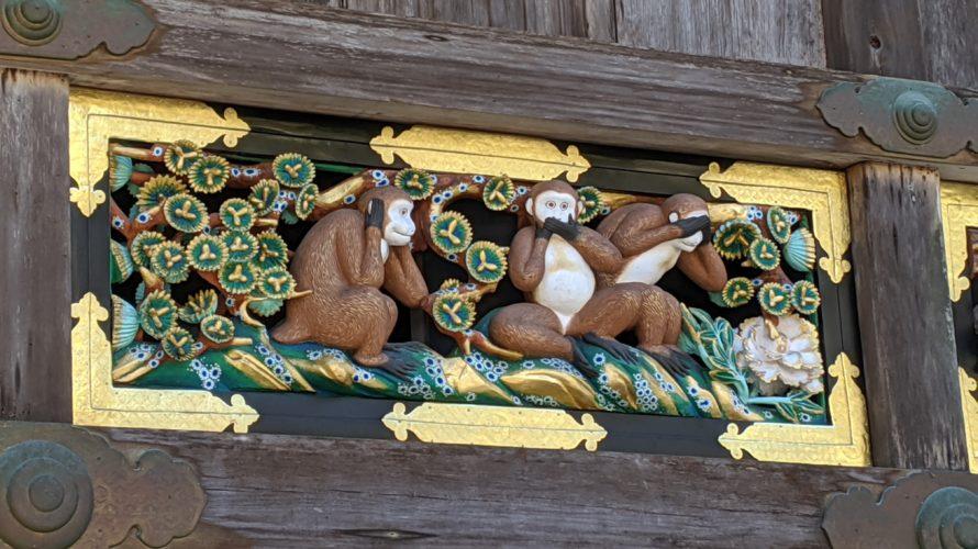 日光東照宮「将軍着座の間特別祈祷」ツアーはお得が感あるお勧めツアー