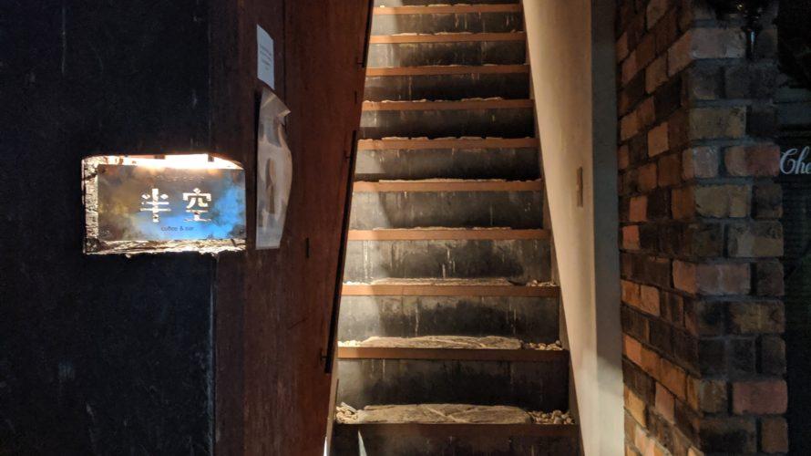 高松で喫煙できる喫茶店を探していたらたまたま見つけたカフェバー半空